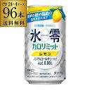 ショッピングカロリミット 送料無料 キリン×ファンケル 氷零カロリミット レモン [機能性表示食品] 350ml缶 96本 4ケース(96缶) 送料無料 KIRIN ノンアルコール ノンアル 0% チューハイテイスト レモン 長S