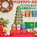 訳あり在庫処分WEB限定クリスマスギフトサントリープレミアムモルツBPR8ZB4種詰め合わせビールセット〔350ml×8本入〕プレゼント飲み比べ送料無料贈答品ビール贈り物プレモルビールギフト長Sxmasmp20