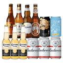 送料無料♪コロナビール3本+バドワイザー3本入り世界のビール8種12本セット [世界のビールセット][飲み比べ][詰め合わせ][輸入ビール]長S