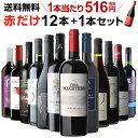 1本あたり516円(税別) 送料無料 赤だけ!特選ワイン12