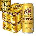 【300円オフクーポン取得可!先着順】ビール 送料無料 サッポロ エビスビール500ml缶×48本