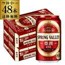 (全品P3倍 5/10限定)キリン スプリングバレー豊潤496 350ml×2ケース 計48本 KIRIN 送料無料 国産 クラフトビール 缶 豊潤 SVB SPRING VALLEY 長S 母の日 父の日