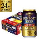 糖質ゼロ サントリー パーフェクトサントリービール 350ml×24本 1ケース 送料無料 国産 ビール 糖質0 サントリー 長S