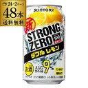 (全品P3倍 4/10限定)サントリー -196℃ ストロングゼロ Wレモン 送料無料 ダブルレモン 350ml缶×2ケース 48本(24本×2) [SUNTORY][STRONG ZERO][チューハイ][サワー][スコスコ][スイスイ] レモンサワー缶 RSL (ARI) 母の日 父の日