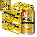 サッポロ 麦とホップ 350ml×48本 送料無料 麦ホ 新ジャンル 第3の生 ビールテイスト 35