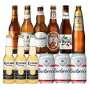 送料無料♪コロナビール3本+バドワイザー3本入り世界のビール8種12本セット [世界のビールセット][飲み比べ][詰め合わせ][輸入ビール]長..
