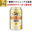 300円オフクーポン取得可 ビール キリン 一番搾り 350ml 缶×24本 送料無料1本当たり19