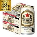 (全品P3倍 5/10限定)(予約) サッポロ ラガービール 缶 数量限定 350ml×48本 (24本×2ケース)1本あたり191円(税別) 送料無料 ビール 国産 SAPPORO 缶ビール 缶 父の日 母の日 2021/5/25以降発送予定