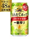 キャッシュレス5%還元対象品キリン一番搾りとれたてホップ生ビール350ml×48本(24本×2ケース販売)送料無料KIRINいちばんしぼりビール国産日本[長S]