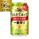 キャッシュレス5%還元対象品送料無料 キリン 一番搾り とれたてホップ 生ビール 350ml×96本