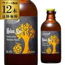 【送料無料】北海道麦酒醸造 クラフトビール メロンエール 300ml 瓶 12本セット[フルーツビール][地ビール][国産]長S 母の日 父の日 お中元 お歳暮