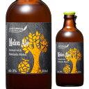 (全品P3倍 5/10限定)北海道麦酒醸造 クラフトビール メロンエール 300ml 瓶[フルーツビール][地ビール][国産]長S 母の日 父の日