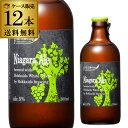 【送料無料】北海道麦酒醸造 クラフトビール ナイアガラエール 300ml 瓶 12本セット[フルーツビール][地ビール][国産]長S 母の日 父の日 お中元 お歳暮