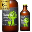 【送料無料】北海道麦酒醸造 クラフトビール ナイアガラエール 300ml 瓶 6本セット[フルーツビール][地ビール][国産]長S 母の日 父の日 お中元 お歳暮