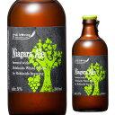 (全品P3倍 5/10限定)北海道麦酒醸造 クラフトビール ナイアガラエール 300ml 瓶[フルーツビール][地ビール][国産]長S 母の日 父の日