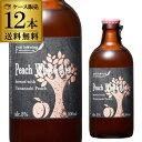 【送料無料】北海道麦酒醸造クラフトビールピーチホワイトエール300ml瓶12本セット[フルーツビール][地ビール][国産]長S