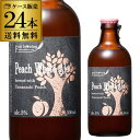 【送料無料】北海道麦酒醸造クラフトビールピーチホワイトエール300ml瓶24本セット[フルーツビール][地ビール][国産]長S