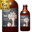 【送料無料】北海道麦酒醸造 クラフトビール ピーチホワイトエール 300ml 瓶 6本セット[フルーツビール][地ビール][国産]長S 母の日 父の日 お中元 お歳暮