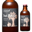 (全品P3倍 5/10限定)北海道麦酒醸造 クラフトビール ピーチホワイトエール 300ml 瓶[フルーツビール][地ビール][国産]長S 母の日 父の日