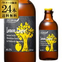 (全品P3倍 5/10限定)【送料無料】北海道麦酒醸造 クラフトビール レモンラガー 300ml 瓶 24本セット[フルーツビール][地ビール][国産]長S 母の日 父の日