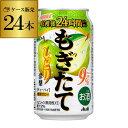 アサヒ もぎたて しっとり 洋梨 期間限定 350ml缶 24本 1ケース(24缶) Asahi サワー 長S チューハイ ストロング 高アルコール 9% 糖類..