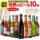 キャッシュレス5%還元対象品お歳暮 ビール ギフト 送料無料世界のビール飲み比べ 10本セット【71弾】ビールセット ビールギフト 瓶 詰め合わせ 輸入 海外ビールプレゼント 地ビール 贈り物 贈答用 歳暮 御歳暮 長S