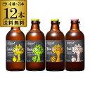 北海道麦酒醸造 クラフトビール 300ml 瓶 4種×3本セット送料無料 ギフト プレゼント 飲み比べ 詰め合わせ[12本セット][フルーツビール][地ビール][国産]長S 母の日 父の日 お中元 お歳暮