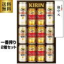 御中元 ビール ギフト K-NIP3 キリン 一番搾り プレミアム 飲み比べ セット〔350ml×10本入、500ml×2本入〕 詰め合わせ ギフト ビールギフト ビールセット お中元 RSL