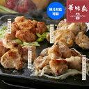 博多華味鳥 鶏トロジューシー焼きセット 送料無料 クール代込み 約2kg 華味鳥 4種 希少部位 肩肉 おかず おつまみ 博多 お取り寄せ 冷凍 トリゼン (産直)