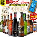 父の日メッセージ付き 5年連続グルメ大賞受賞 ギフト プレゼント ビールセット ビールギフト 送料無料 世界のビール…