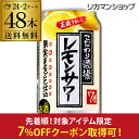 【先着順!7%オフクーポン取得可!】サントリー こだわり酒場の レモンサワー 350ml缶×48本