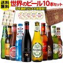 ビール ギフト ビールセット 飲み比べ 詰め合わせ 10本 送料無料 海外ビール 世界のビールセット 長S楽天ランキング1位獲得!