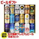(予約)ビール ギフト プレゼント 贈り物 ビールセット 350ml 18本 プレミアム 送料無料