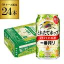 (予約) キリン 一番搾り とれたてホップ生ビール 350ml 24缶 1本あたり186円(税別)