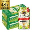 (予約) キリン 一番搾り とれたてホップ生ビール 350ml缶 48本 送料無料 1本あたり194