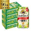 (予約) キリン 一番搾り とれたてホップ生ビール 350ml缶 96本 送料無料 1本あたり190