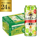(予約) キリン 一番搾り とれたてホップ生ビール 500ml 24缶 1本あたり242円(税別)