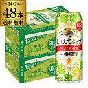 (予約) キリン 一番搾り とれたてホップ生ビール 500ml缶 48本 送料無料 1本あたり252
