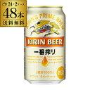 キャッシュレス5%還元対象品キリン 一番搾り 350ml 缶...