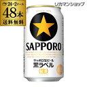 送料無料サッポロ生ビール黒ラベル350ml缶×48本2ケース48缶ビール国産サッポロ缶ビール[長S]