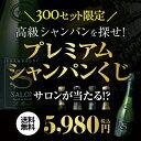 """【送料無料】高級シャンパンを探せ!第31弾!! """"トゥルベ!..."""