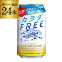 キャッシュレス5%還元対象品 キリン カラダFREE(キリン カラダフリー)350ml×24本 (1ケース) [機能性表示食品][ノンアルコール][ノンアル ビール][ビールテイスト飲料][KIRIN][国産][長S]