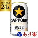 サッポロ生ビール黒ラベル350ml缶×24本送料無料【ご注文は2ケースまで1個口配送可能です!】1ケース24缶ビール国産SAPPORO缶ビール[RSL]