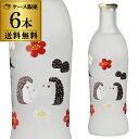 【送料無料】招徳 めでたの子(ね) 純米吟醸 240ml×6本 京都 干支ボトル 季節限定 ねずみ ネズミ