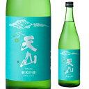 天山 純米吟醸 720ml 佐賀 日本酒 清酒 山田錦 16度