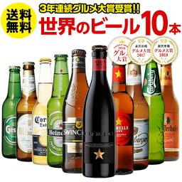 エントリー不要ポイント10倍 3年連続グルメ大賞2020/2/26 8___59まで送料無料 世界の<strong>ビール</strong>飲み比べ 10本セット【73弾】<strong>ビール</strong>セット <strong>ビール</strong>ギフト 瓶 詰め合わせ 輸入 海外<strong>ビール</strong>プレゼント 地<strong>ビール</strong> 贈り物 贈答用 長S