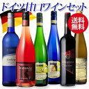 ドイツ産やや甘口ワイン6種セット第9弾【送料無料】[ドイツワイン][長S]母の日父の日お中元お歳暮