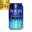 サントリー 東京クラフト ペール エール350ml×24缶【ご注文は2ケースまで1個口配送可能です!】1ケース(24本)ビール 国産 クラフトビー..