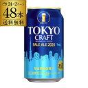 (全品P3倍 4/15限定)送料無料 サントリー 東京クラフト ペール エール 350ml×2ケース 48缶 ビール 国産 クラフトビール 缶ビール TOKYO..