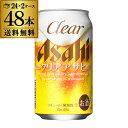 (全品P2倍 8/5限定)【先着順!割引クーポン取得可!】アサヒ クリアアサヒ 350ml×48本 送料無料 ビールテイスト 新ジャンル 350缶 国産 2ケース販売 HTC(ARI)